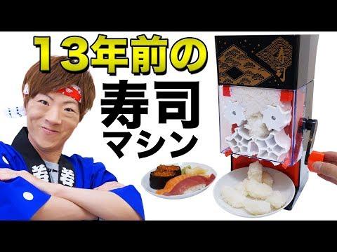 【貴重】13年前の寿司マシンで特上寿司は作れるのか。