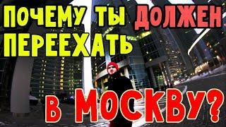 Смотреть видео ПОЧЕМУ ТЫ ДОЛЖЕН ПЕРЕЕХАТЬ В МОСКВУ!?   4 серия - три месяца в москве онлайн