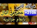 الاغنية المغربية خيالك ثاني... |استمتع بها من الموسيقار الجزائري /بوكابوية