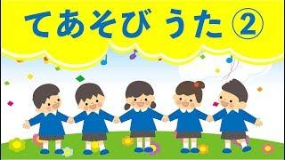 子供向けの歌┃人気の歌まとめ(子供が喜ぶ 手遊び歌 童謡 人気 幼児 幼稚園 保育園)ぱんだうさぎこあら キャベツの中から やさいのうた