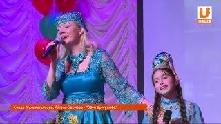 U News. Выставка эстрадных татарских костюмов.
