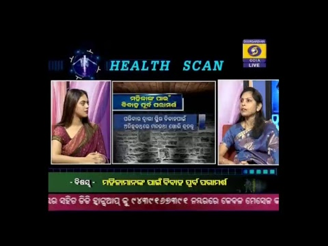HEALTH SHOW- Pre-Marriage counselling for women