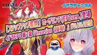 #79 EP2 メインストーリー第2章「Invasion(侵略)」配信情報&【ステップアップ星祭】[紅き獅子の皇帝]ローザリンデ登場!
