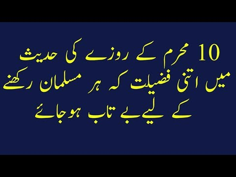Muharram Ke Roze Ki Fazilat