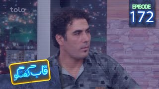 Qabe Goftogo - Ep.172 / قاب گفتگو - قسمت یکصد و هفتاد و دوم