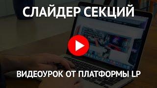 Видеоурок: Демонстрация нового слайдера секций