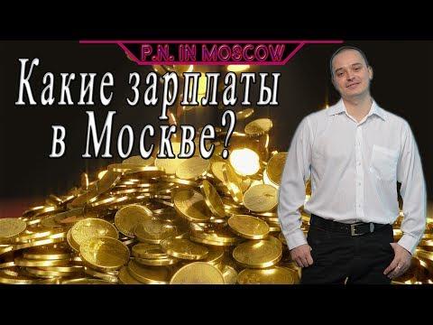 Какие зарплаты в Москве?