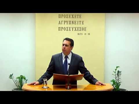 24.03.2019 - Ψαλμός 91 & Λουκάς Κεφ 5 - Τάσος Ορφανουδάκης