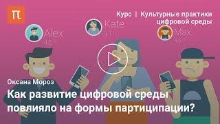 Партиципация как культурная практика — Оксана Мороз