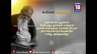 Thanthai Periyar Birthday Quotes 1 News18 TamilNadu