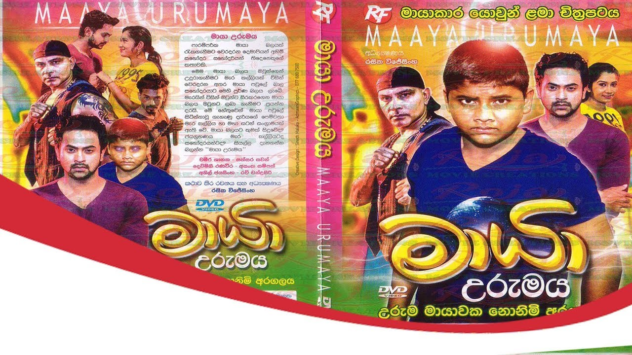 Maya Urumaya | Sinhala Full Movie | Kids Movie