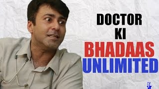 Doctor Ki Bhadaas Unlimited - S01 -EP01