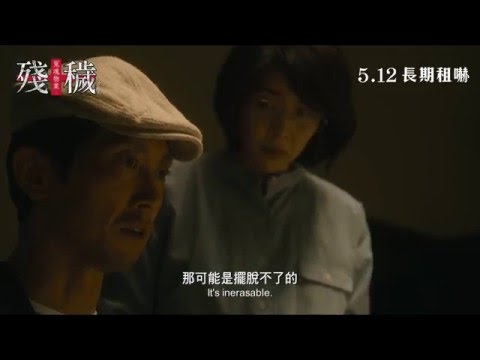 冤魂物業:殘穢 (The Inerasable)電影預告