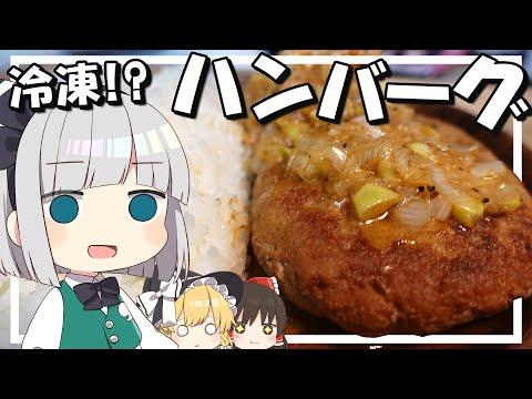 【料理】妖夢はみょんな冷凍ハンバーグを作ります!!【ゆっくり実況】