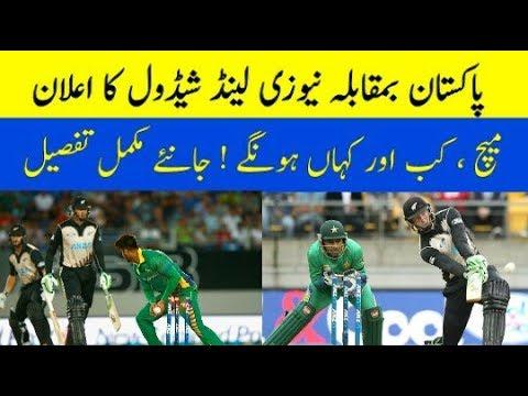 Pakistan Vs New Zealand UAE Series 2018 | Schedule, Timing, Dates | Jalil Sports
