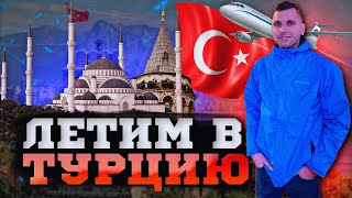 Из США в Турцию Сравнение и первые впечатления