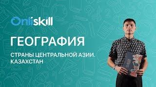 География 7 класс : Страны Центральной Азии. Казахстан