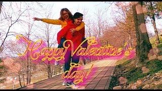 Поздравление с Днем Святого Валентина! Наша история любви