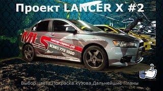 Проект Lancer X #1-232- vol.2
