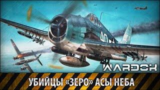 Убийцы «Зеро» Асы неба Grumman F6F Hellcat / WARDOK