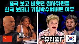 중국보고 폭소하던 미국 톱스타들이 한국보고 10초만에 …