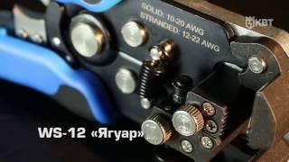 Кабельный стриппер WS-12 КВТ