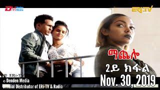 ERi-TV Drama Series: ማጨሎ (2ይ ክፋል) - MaChelo (Part 2), Nov. 30, 2019