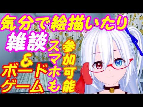 【ASMR雑談】ボードゲームとかお絵かきとか03【VTuber】