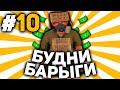 БУДНИ БАРЫГИ #10 (ФИНАЛ) НА ARIZONA RP