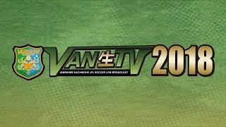 JFL ヴァンラーレ八戸 2018シーズン2ndステージ第3節 VS ホンダロックSC thumbnail