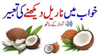 Khawab Mein Nariyal Dekhna Khawab Mein Nariyal Dekhne Ki Tabeer Coconut Dream Meaning