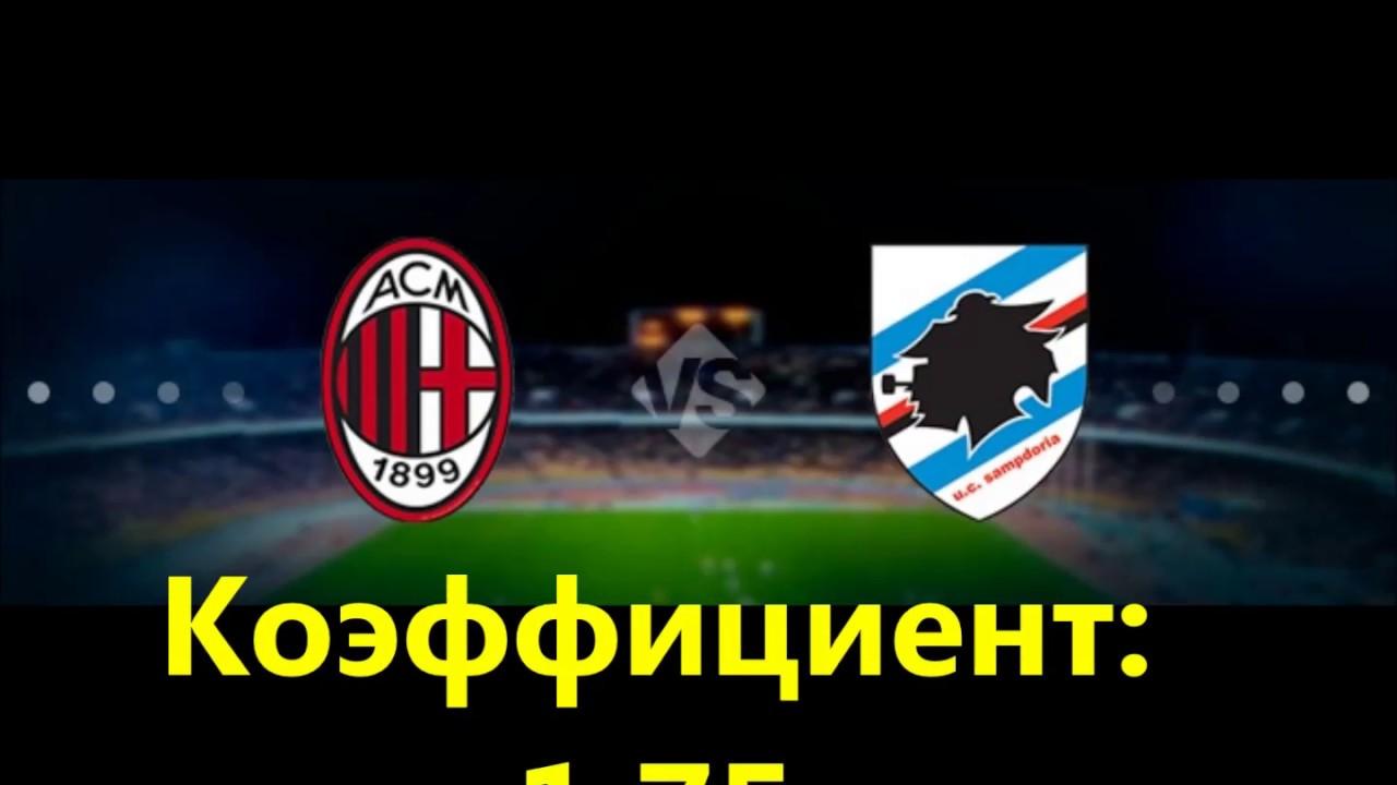 Сампдория – Милан. Прогноз матча Серии А