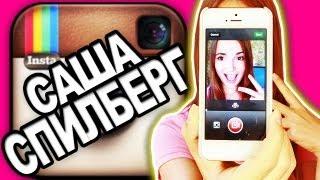 Саша Спилберг, Видео В Инстаграм?! + Конкурс