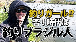 【バス釣り】わらしべ釣者企画 #31 釣りガール?時代は釣りブラジル人