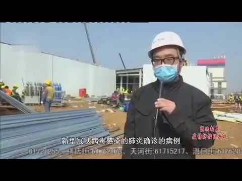 武汉肺炎 | 武汉雷神山医院建设现场,感受中国速度。中国加油、武汉加油。#新冠肺炎 #武漢封城 #武漢加油 #wuhanquarantine