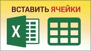 как вставить ячейку или несколько ячеек в Excel? Добавляем новые ячейки (столбец) в таблицу Эксель