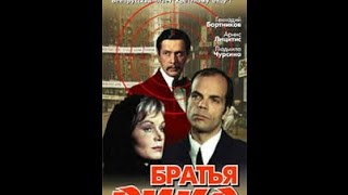 Братья Рико (2 серия) / The Brothers Rico (Part 2) (1980) фильм смотреть онлайн
