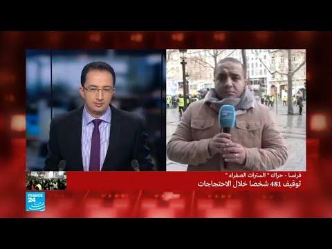 قوات الأمن تطلق الغازات المسيلة للدموع لتفريق المتظاهرين  - 15:55-2018 / 12 / 8