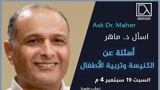 أسئلة عن الكنيسة وتربية الأطفال - د. ماهر صموئيل - اسأل د. ماهر - 19 سبتمبر 2020