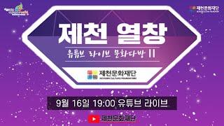 [코로나19 대응 프로젝트]유튜브 라이브 문화다방2 &…