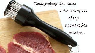 Тендерайзер для мяса с Алиэкспресс обзор распаковки посылки