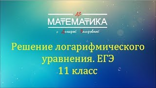 Логарифмические уравнения математика 11 класс