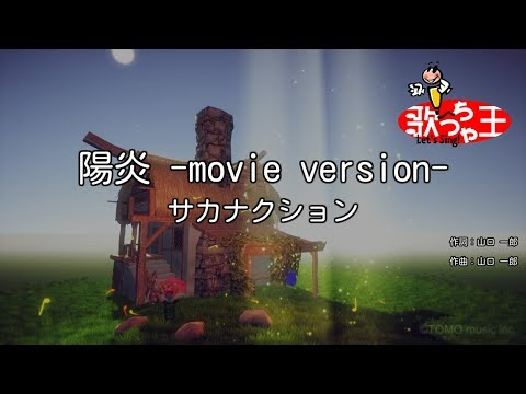 【カラオケ】陽炎 -movie version-/サカナクション