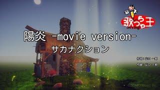 Download 【カラオケ】陽炎 -movie version-/サカナクション Mp3