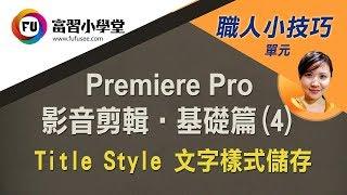 職人小技巧【第005集】Premiere影片剪輯基礎4 - 文字樣式的儲存