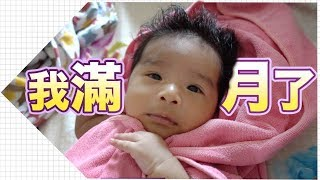 ????第一個月過完就滿月啦!華印混血寶寶 |Chindian baby|AhClairtv