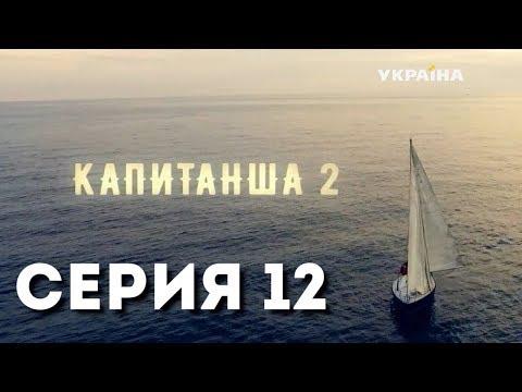 Капитанша-2 (Серия 12)