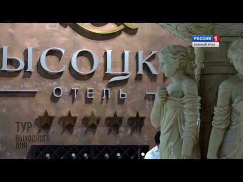 """""""Тур выходного дня"""": Отдых в Екатеринбурге."""