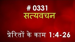 प्रेरितों के काम  (#0331) Acts 1 :4-26  Hindi Bible Study Satya Vachan