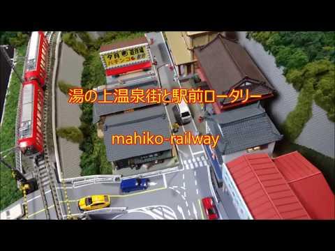 Nゲージ湯の上温泉街と駅前ロータリー〔ジオラマシーン紹介〕